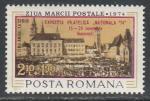 "Румыния 1974 год. Филвыставка ""NATIONALA-74"" в Бухаресте, 1 марка с надпечаткой"