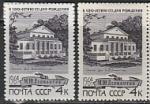СССР 1964 год. 150 лет со дня рождения М.Ю. Лермонтова, разновидность (белая и серая бумага)