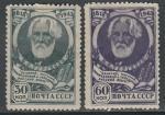 СССР 1944 год. 125 лет со дня рождения И.С. Тургенева, 2 марки (с наклейкой)