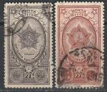 СССР 1948 год. Ордена СССР, 2 марки (гашёные)