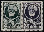СССР 1944 год. 125 лет со дня рождения И.С. Тургенева, 2 марки