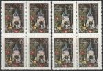 СССР 1970 год. С Новым, 1971 годом! 2 квартблока с разновидностью по цвету (башня)