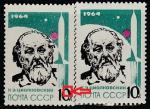 СССР 1964 год. Основоположники ракетной теории и техники, разновидность (сдвиг зелёного цвета)