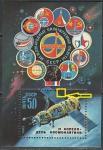 СССР 1983 год. День космонавтики, разновидность, брак печати