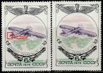 СССР 1976 год. История отечественного авиастроения, разновидность, брак печати