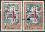 СССР 1970 год. Туризм, разновидность, брак печати