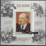 СССР 1981 год. 111 лет со дня рождения В.И. Ленина, разновидности, брак печати
