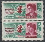 СССР 1963 год. Групповой полёт В.Ф. Быковского и В.В. Терешковой, разновидность, в нижней марке сдвиг красного цвета