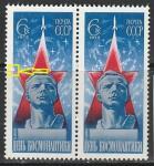 СССР 1975 год. День космонавтики, разновидность, брак печати