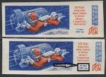 СССР 1965 год. Первый в мире выход человека в открытый космос, разновидность, брак печати