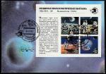 """Конверт со спецгашением. Всемирная филвыставка """"Экспо-89"""", 24.11.1989 год, Вашингтон"""