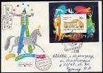 КПД. 70 лет советскому цирку, 22.08.1989 год, Москва, почтамт, заказное, прошёл почту
