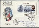 КПД. 275 лет Гангутскому морскому сражению, 24.07.1989 год, Москва, почтамт, заказное, прошёл почту