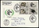 КПД. Птицы, 04.05.1990 год, Москва, почтамт, заказное, прошёл почту