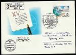 КПД. 15 лет подписанию Заключительного акта Совещания по безопасности и сотрудничеству в Европе, 05.06.1990 год, Москва, почтамт, заказное, прошёл почту