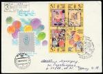 КПД. Рисунки детей, 03.07.1990 год, Москва, почтамт, заказное, прошёл почту