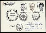 КПД. Лауреаты Нобелевской премии, 22.10.1990 год, Москва, почтамт, заказное, прошёл почту