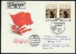 КПД. 73 года Октябрьской революции, 10.10.1990 год, Москва, почтамт, заказное, прошёл почту