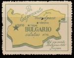 Болгария. Непочтовая марка. Эсперанто. Карта Болгарии, 1 марка