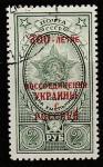 СССР 1954 год. 300 лет воссоединения Украины с Россией, 1 марка с надпечаткой (гашёная)