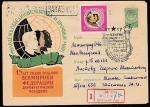 ХМК со спецгашением. 15 лет Всемирной Федерации демократической молодёжи, 10.11.1960 год, Москва, почтамт, заказное, прошёл почту