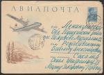 ХМК. Авиапочта, 16.02.1960 год, прошёл почту