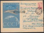 ХМК. Авиапочта СССР, 21.01.1959 год, международное, прошёл почту