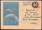 ХМК. Авиапочта СССР, 21.01.1959 год, прошёл почту