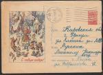 ХМК. С Новым годом! 16.11.1957 год, прошёл почту