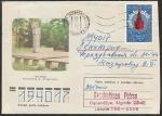 Конверт. Вильнюс. Скульптура, 1979 год, прошёл почту