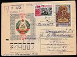 Конверт. 50 лет СССР, 1972 год, заказное, прошёл почту