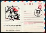 ХМК со спецгашением. Игры XXII Олимпиады. Конный спорт, 19.07.1980 год, Москва, почтамт