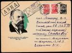 ХМК. Эстонский художник Антс Лайкмаа, 29.04.1966 год, прошёл почту