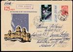 ХМК. 125 лет Пулковской обсерватории, 01.06.1964 год, прошёл почту