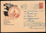 "ХМК. Медаль ""За оборону Ленинграда"", 17.01.1964 год, прошёл почту"