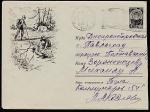ХМК. Туризм, 27.01.1962 год, прошёл почту