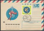 ХМК со спецгашением. Кубок Европы по прыжкам в воду, 20-24.07.1973 год, Ленинград, почтамт