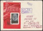 Конверт. 100 лет со дня рождения В.И. Ленина, 1970 год, заказное, прошёл почту