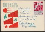 Конверт. 50 лет Октября, 1967 год, прошёл почту