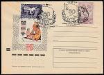 Конверт со спецгашением. 50 лет образования СССР, 30.12.1972 год, Душанбе, почтамт