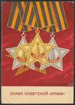 ПК. Слава Советской Армии! 17.08.1970 год, прошла почту