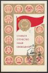 ПК со спецгашением. 60 лет образования СССР, 30 12.1982 год, Ленинград, почтамт