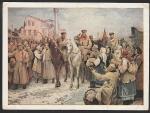 ПК. Болгария. Встреча русских войск в 1878 году