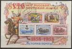 СССР 1958 год. 100 лет русской почтовой марке, блок, спецгашение, 21.08.1958 год, Ленинград