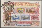 СССР 1958 год. 100 лет русской почтовой марке, блок, спецгашение, 19.08.1958 год