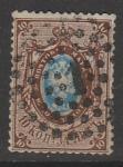 Россия 1858 год. 2 выпуск стандартных марок, 10 коп., 1 марка (точечное гашение)