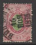 Россия 1868-1875 год. 6 выпуск стандартных марок, 30 коп., 1 марка (гашёная)