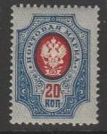 Россия 1912-1916 год. 19 выпуск стандартных марок, 20 коп. 1 марка