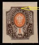Российская Республика 1917 год. 26 выпуск стандартных марок, 1 руб., разновидность (разбита рамка орнамента), 1 марка