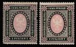 Российская Республика 1917 год. 27 выпуск стандартных марок, 7 руб., разновидность (в левой марке тонкий герб), 2 марки